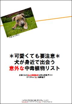 犬に危険な中毒植物