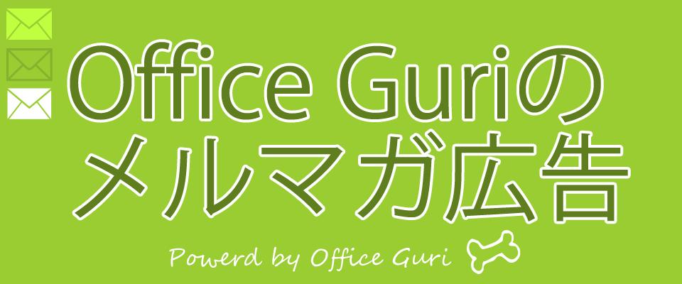Office Guriのメルマガ広告